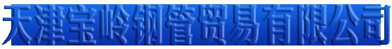 Q345D无缝钢管,Q345D无缝管,Q345D钢管, Q345E无缝钢管,高压化肥设备无缝钢管,低温钢管-天津宝岭钢管贸易有限公司